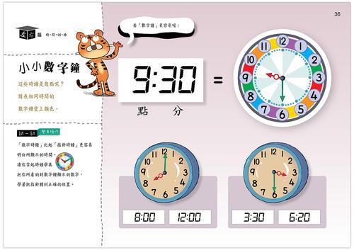 幼儿数学6-(学习