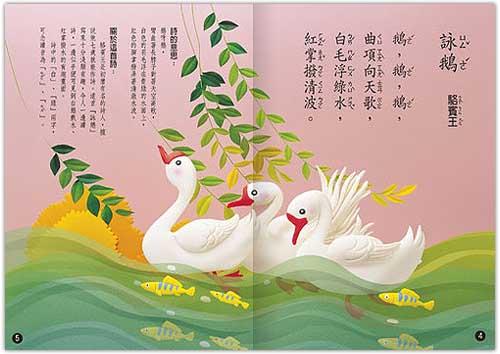 产品说明 唐诗1(平装)  咏鹅,竹里馆,鸟鸣涧,鹿柴,小松,咏蝉,咏萤,草