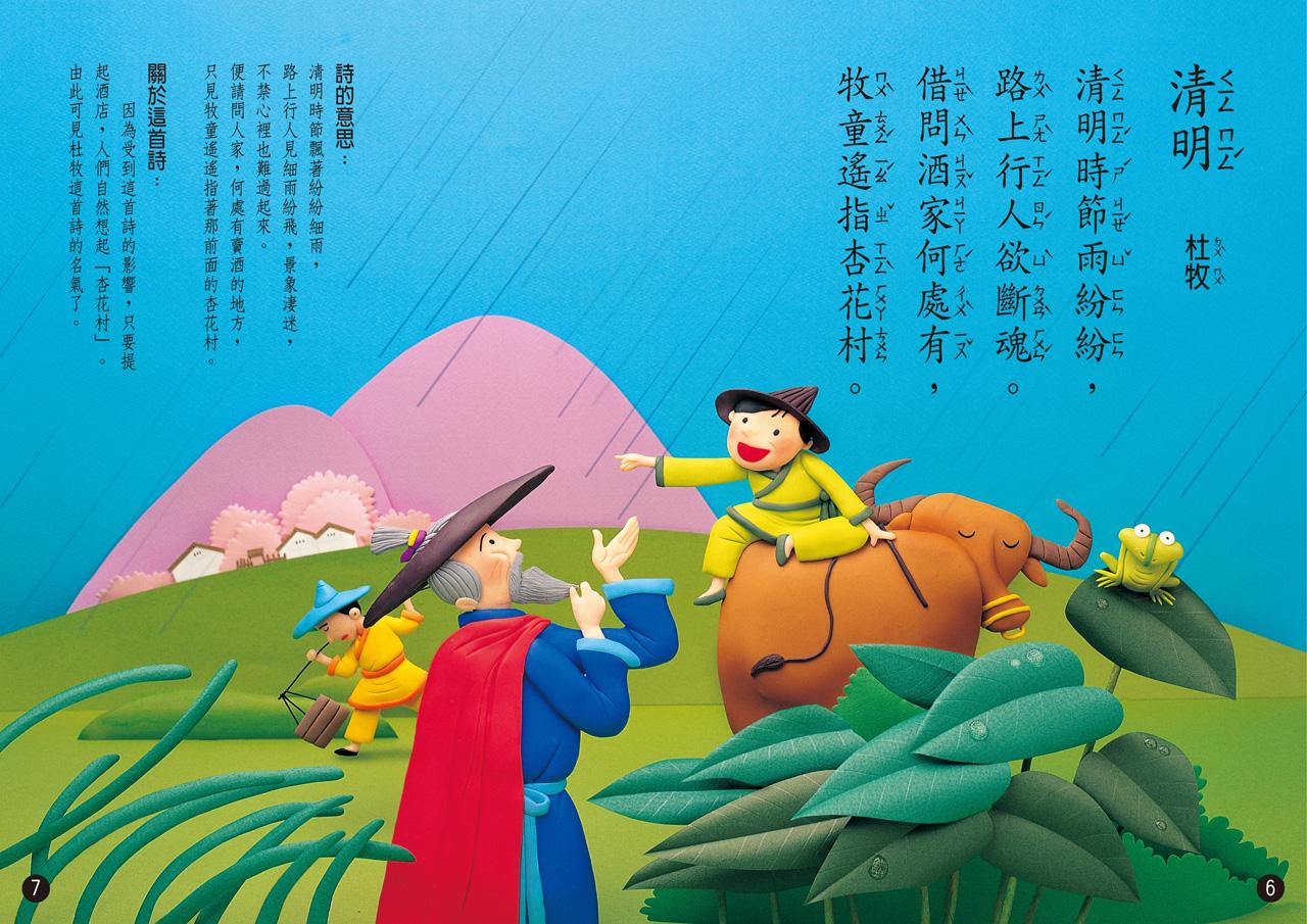 古诗山行诗配儿童画