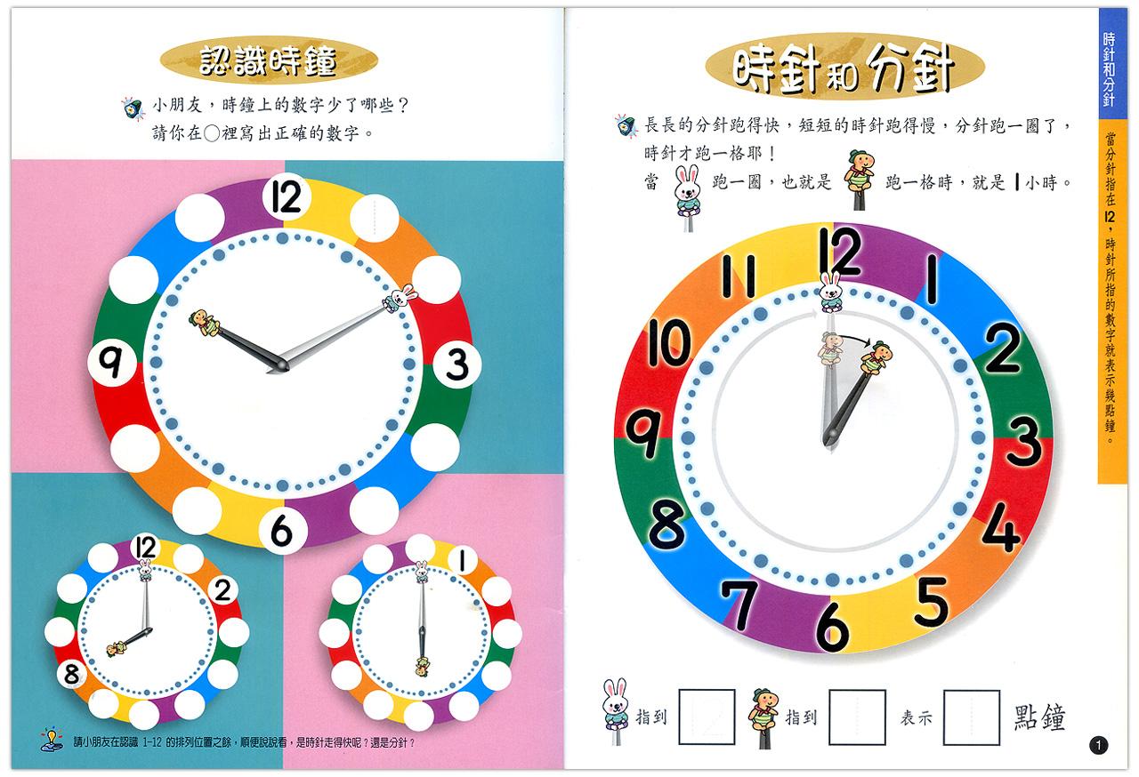 时钟4点钟敲4下_1-12点时钟图大全_1-12点时钟图汇总